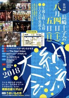 2018納涼大会.jpg