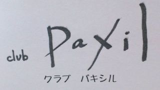 Paxil.JPG