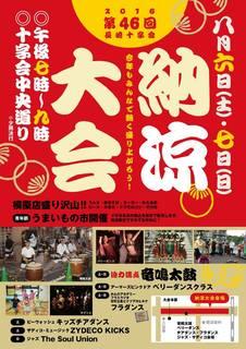 noryokai2016.jpg