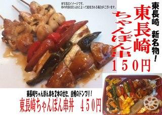yakitoritop.jpg